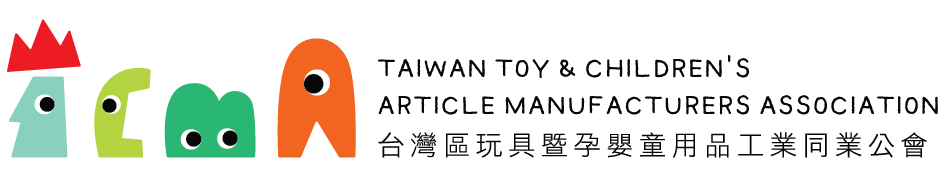 玩具暨兒童用品公會 Taiwan Toy & Children's Article Manufacturers Association