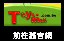 玩具工會舊官網
